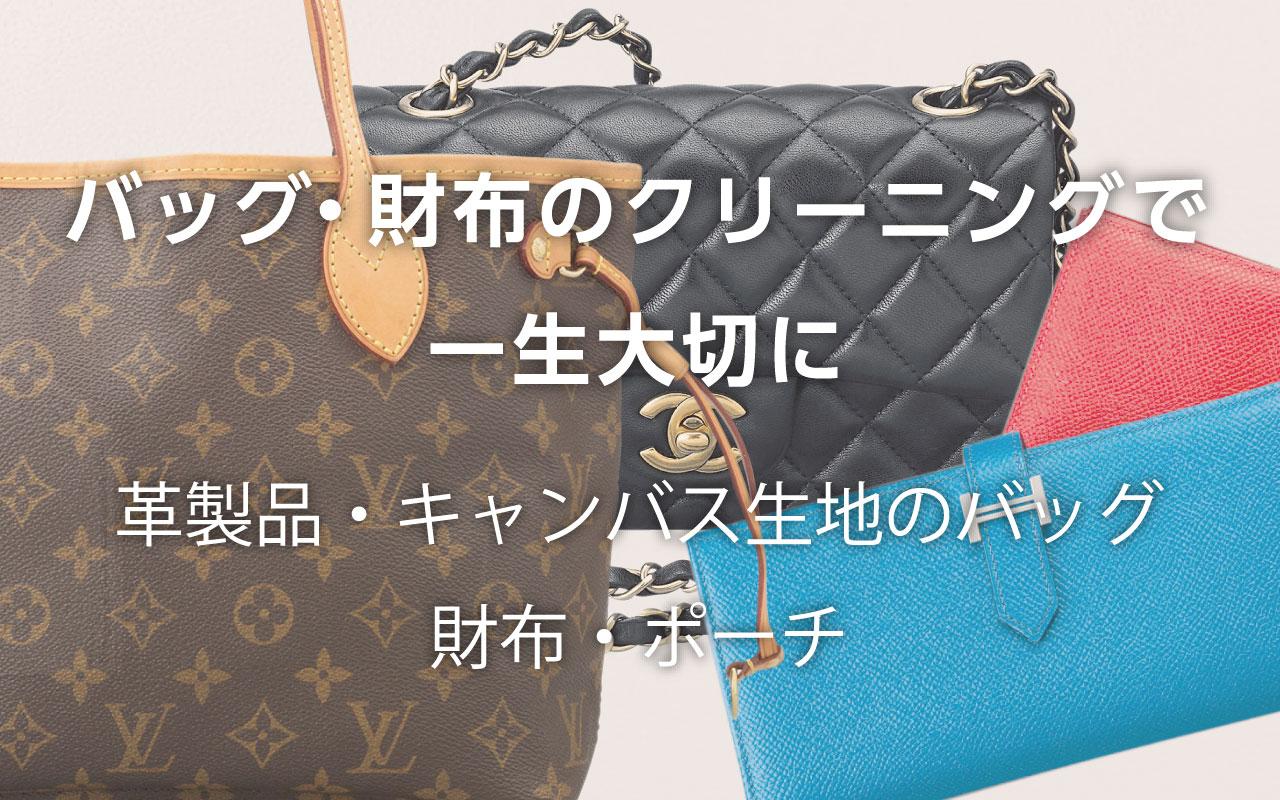 5fe0661f4dbb リアクアの バッグ・財布クリーニング 長く愛用されているバッグやお財布。リアクアの