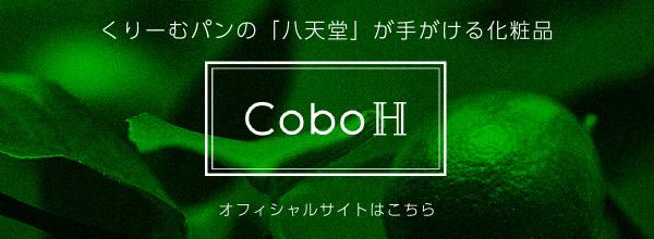 くりーむパンで有名な「八天堂」が手がける化粧品 Cobo H