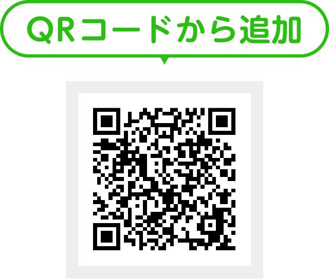 QR コードから追加