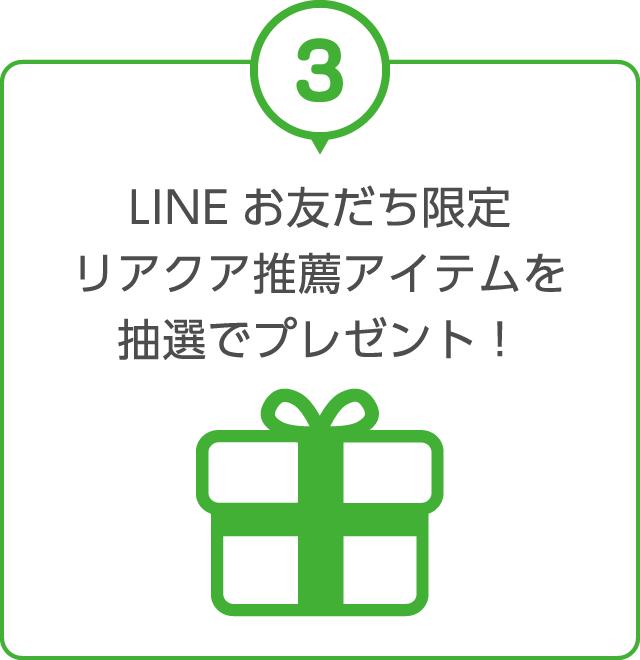 LINE お友だち限定 リアクア推薦アイテムを 抽選でプレゼント!