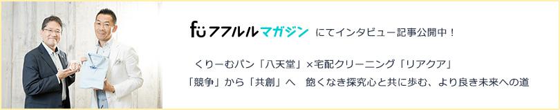 くりーむパン「八天堂」×宅配クリーニング「リアクア」 フフルルマガジンにてインタビュー記事公開中!
