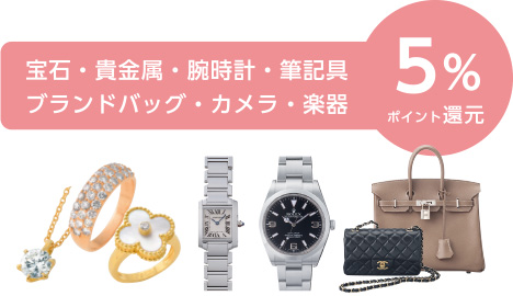 宝石・貴金属・腕時計・筆記具・ブランドバッグ・カメラ・楽器 5%ポイント還元