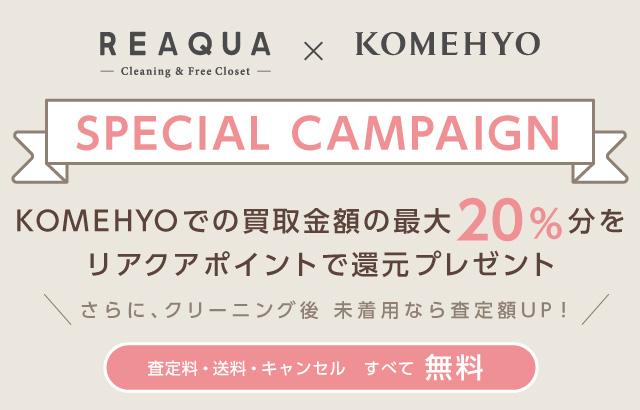REAQUA × KOMEHYO SPECIAL CAMPAIGN